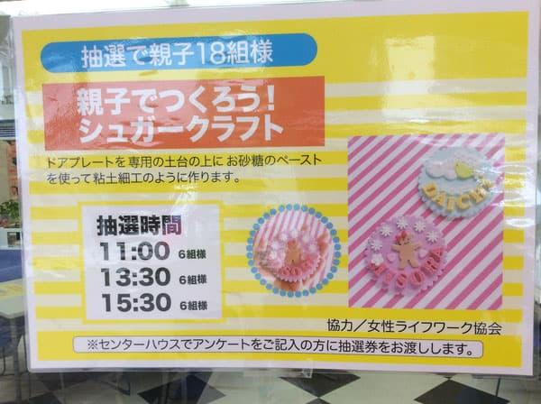 大阪・親子イベント*なんば住宅博様にてワークショップを開催*今回はシュガークラフト教室です