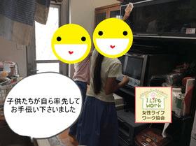 大阪府堺市南区御池台で料理清掃掃除代行片付けの家政婦・家事代行サービスの2回目ご利用報告