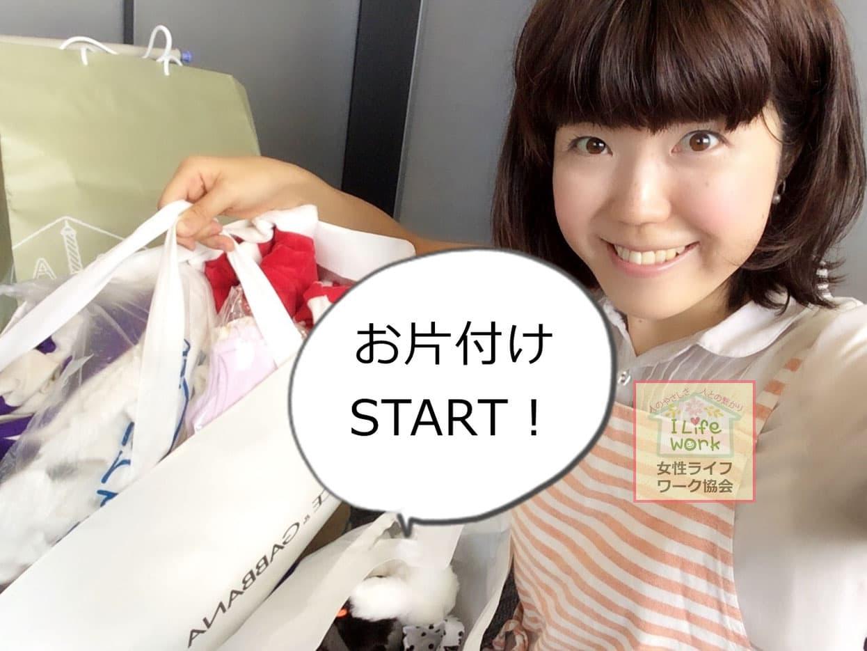 大阪市北区で料理/清掃/掃除/片付けの家政婦・家事代行サービスの1回目ご利用報告