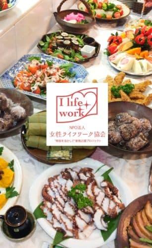 家政婦 家事代行サービス | 兵庫県宝塚市-来客用クッキングサポート・パーティ料理