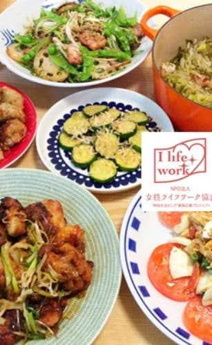 大阪府吹田市で料理代行/夕食作りの家政婦・家事代行サービスの7回目ご利用報告