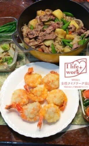 大阪府交野市で料理/清掃/掃除の家政婦・家事代行サービスの77回目ご利用報告