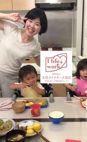 大阪府大阪市西区で料理/清掃/掃除/キッズシッターの家政婦・家事代行サービスの1回目ご利用報告