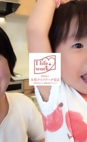 大阪府大阪市西区で料理/清掃/掃除/キッズシッターの家政婦・家事代行サービスの2回目ご利用報告