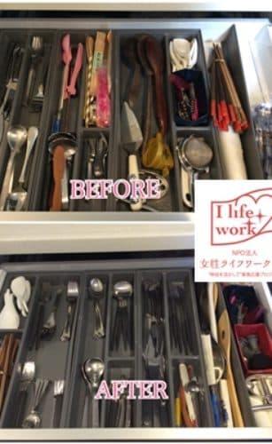 大阪府枚方市で整理収納/片付け/整理整頓の家政婦・家事代行サービスの1回目ご利用報告