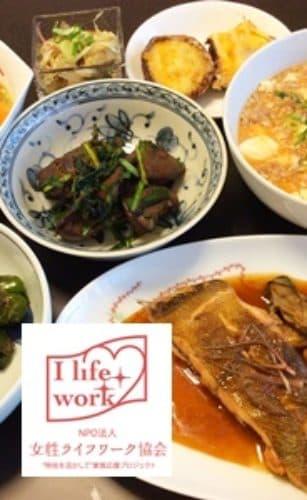 大阪府吹田市で料理代行/食事作りの家政婦・家事代行サービスの2回目ご利用報告