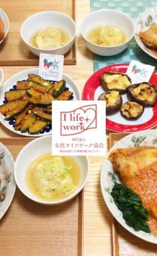 大阪府吹田市で料理代行/夕食作りの家政婦・家事代行サービスの12回目ご利用報告
