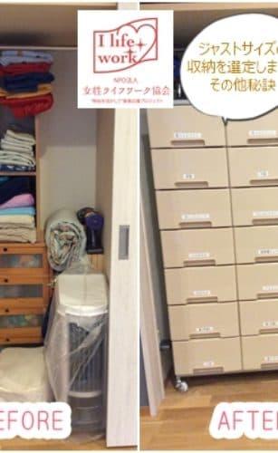 大阪府枚方市で整理収納/片付け/整理整頓の家政婦・家事代行サービスの2回目ご利用報告
