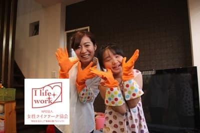 大阪府高槻市にて料理清掃サポートの家事代行サービスをご利用いただいています。こども達と一緒にお掃除しました❢