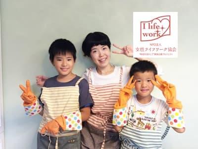 大阪府交野市に料理清掃サポートの家事代行サービスをご利用いただいています。子ども達と一緒に記念撮影しました❢