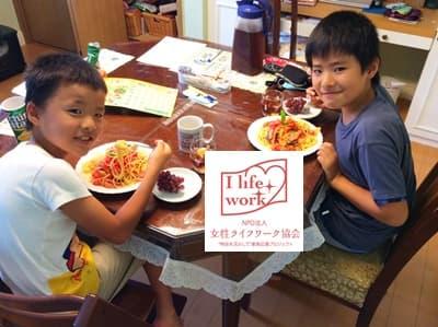 大阪府交野市での料理清掃サポートの家事代行サービスをご利用いただいています。夏休みなのでスパゲティをご用意させていただきました❢