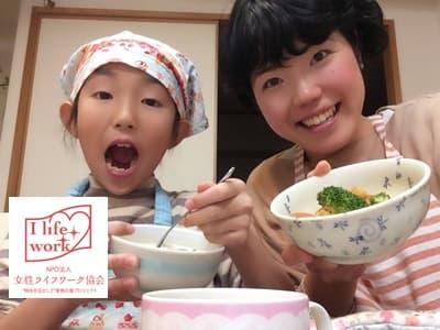 大阪府大阪市で料理清掃サポートの家事代行サービスをご利用いただきました。子どもと一緒にお料理してました❢