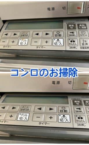 大阪府茨木市で清掃/掃除/ハウスクリーニングの家政婦・家事代行サービスの14回目ご利用報告