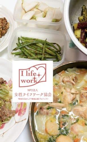 兵庫県神戸市灘区で料理/清掃/掃除の家政婦・家事代行サービスの16回目ご利用報告