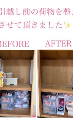 大阪府大阪市平野区で整理収納/片付け/整理整頓の家政婦・家事代行サービスの4回目ご利用報告