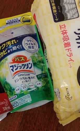 大阪市北区で清掃/掃除/ハウスクリーニングの家政婦・家事代行サービス95目ご利用報告